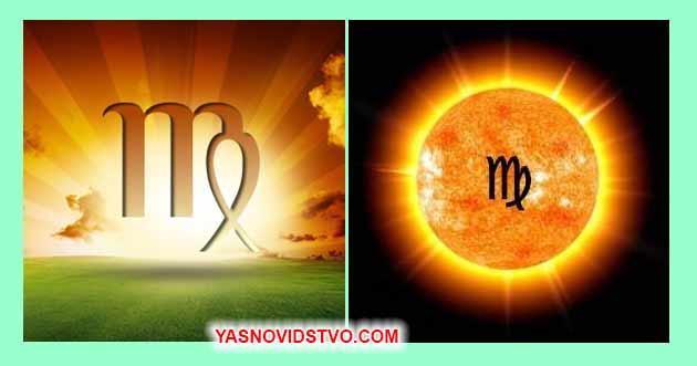 Солнце в Деве 003 Солнце в знаках зодиака
