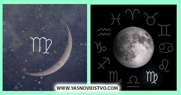 луна в деве 06 знаках зодиака
