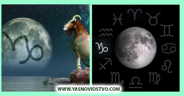 луна в козероге 10 знаках зодиака