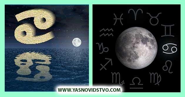 луна в раке 04 знаках зодиака