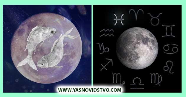 луна в рыбах 12 знаках зодиака