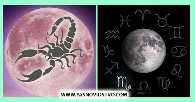луна в скорпионе 08 знаках зодиака