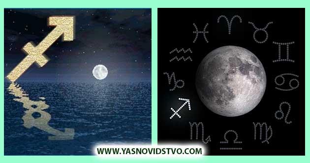 луна в стрельце 09 знаках зодиака