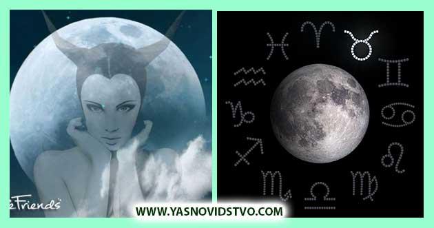 луна в тельце 02 знаках зодиака