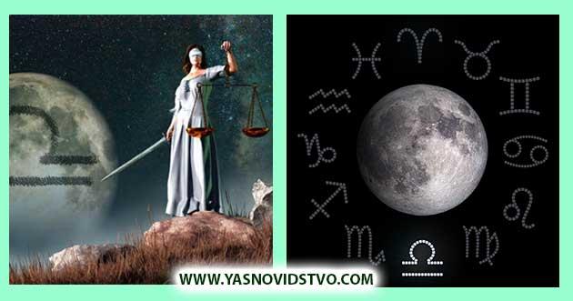 луна в весах 07 знаках зодиака