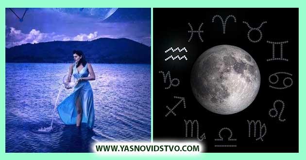 луна в водолее 11 знаках зодиака