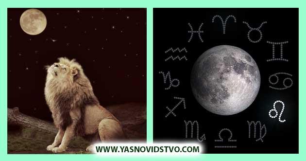 луна во льве 05 знаках зодиака