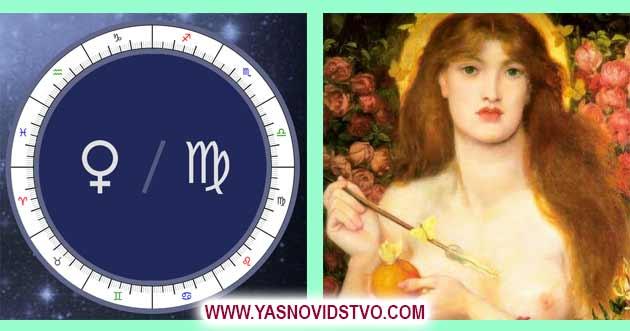 Венера в знаках зодиака 07 в Деве