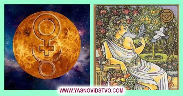 Венера в знаках зодиака 03 в Тельце