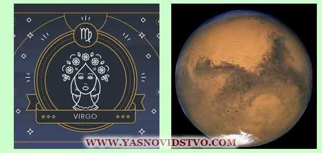Марс в Деве 06 знаках Зодиака