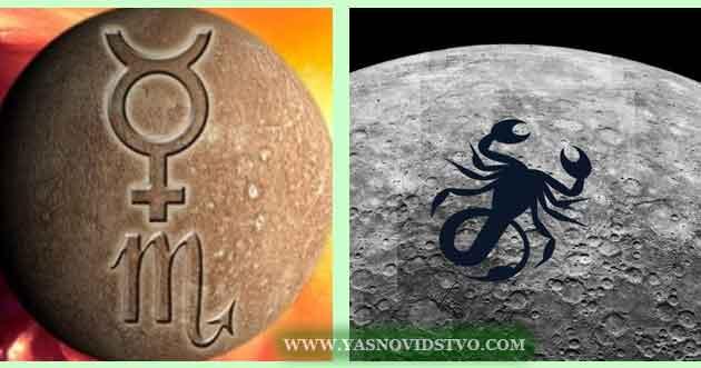 Меркурий в Скорпионе 08 знаках Зодиака
