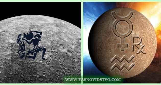 Меркурий в Водолее 11 знаках Зодиака